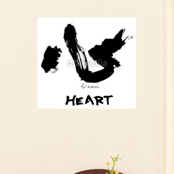 【インテリアポスター】心の一文字